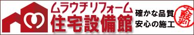 ムラウチリフォーム