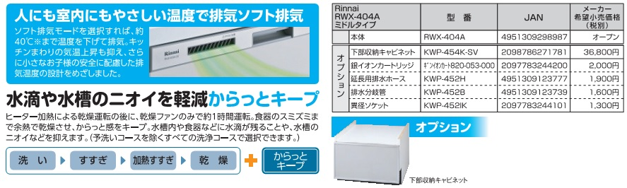 Rinnai RWX-404A 機能2