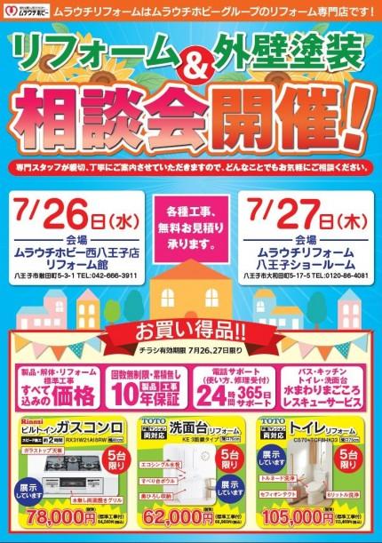 20170726-27kokuchi1_2