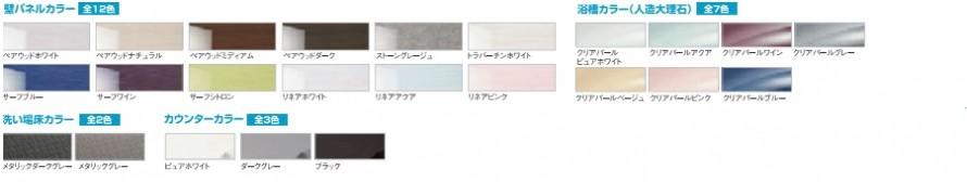 クリナップ aqulia-bath(アクリアバス)カラーバリエーション