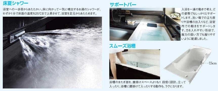クリナップ aqulia-bath(アクリアバス)おすすめポイント