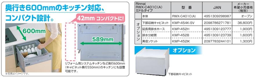 Rinnai RWX-C401C(A) 機能2