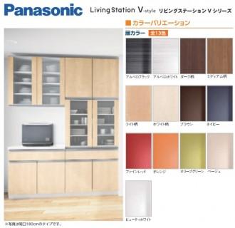 Panasonic(トールカウンタープラン)