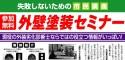 2016年8月!【定期開催】外壁塗装無料セミナー開催!