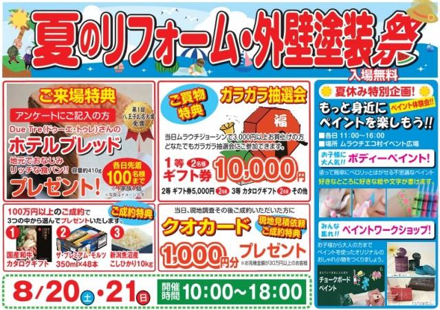 夏のリフォーム・外壁塗装祭開催!