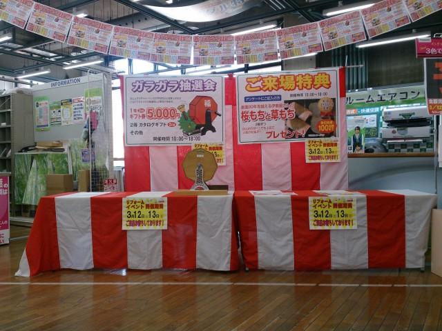 リフォーム祭開催間近!