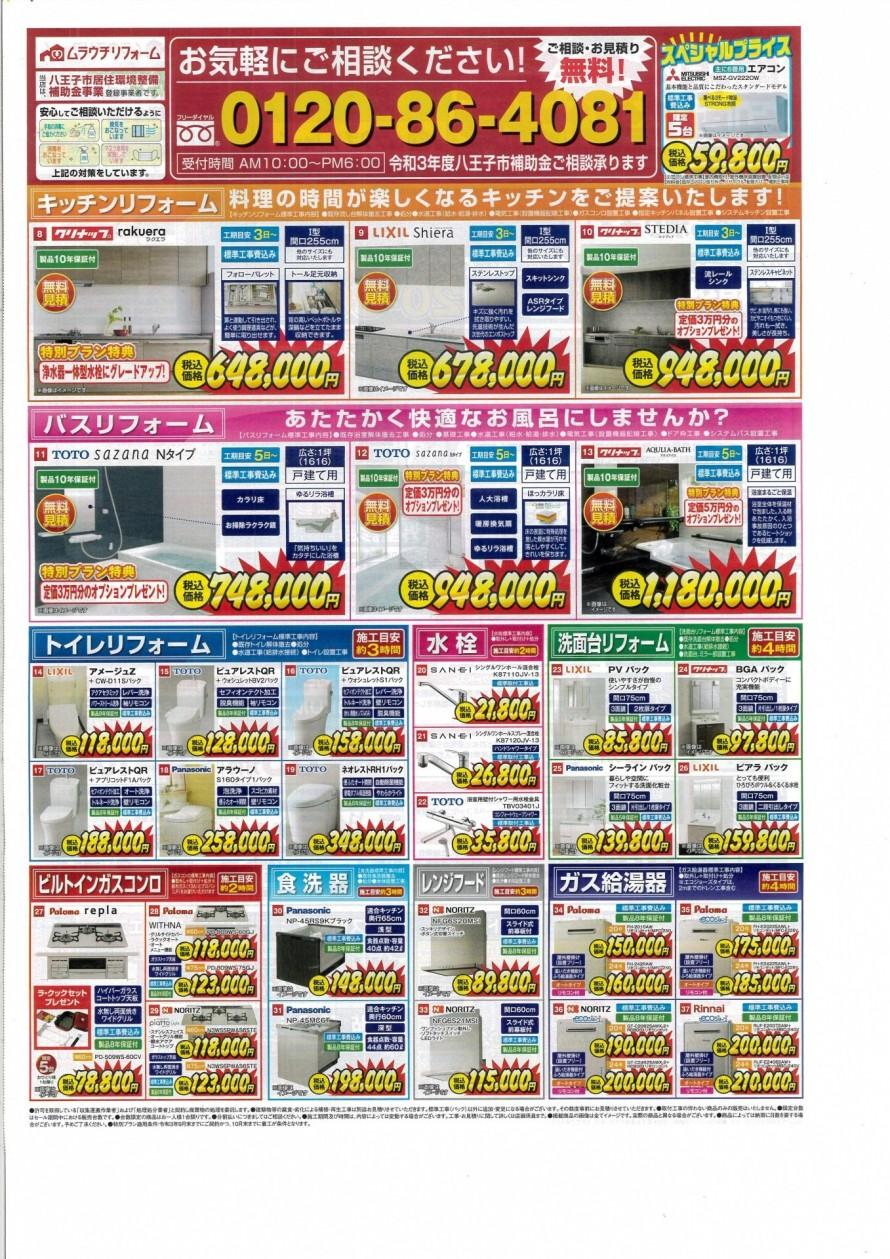 MX-2630FN_20210804_102631_0001-e1628054243436