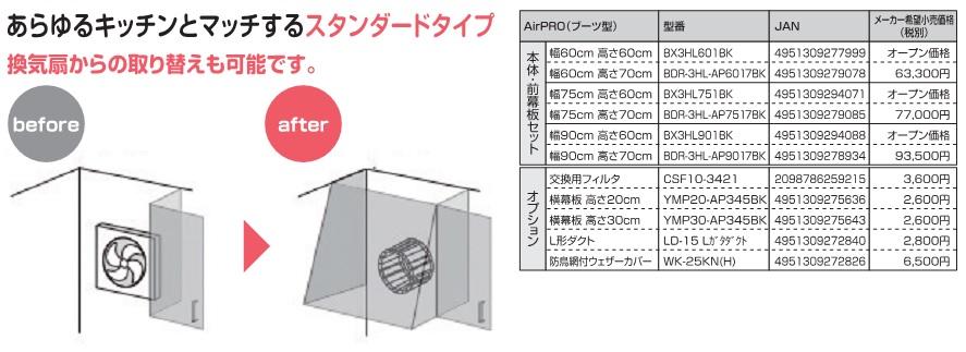 AirPRO(富士工業) ブーツ型レンジフード