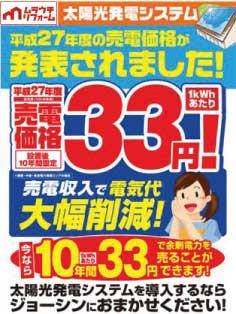 平成27年度売電価格